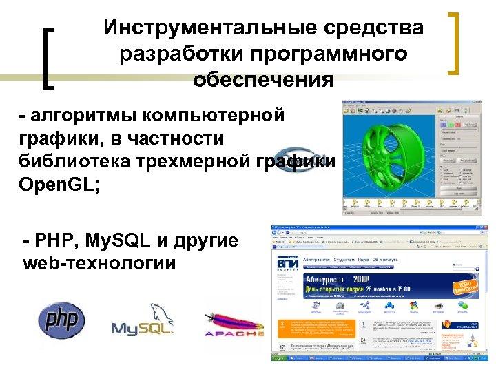 Инструментальные средства разработки программного обеспечения - алгоритмы компьютерной графики, в частности библиотека трехмерной графики