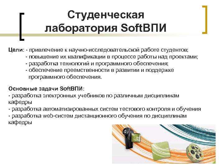 Студенческая лаборатория Soft. ВПИ Цели: - привлечение к научно-исследовательской работе студентов; - повышение их