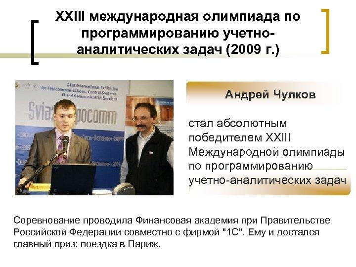 XXIII международная олимпиада по программированию учетноаналитических задач (2009 г. ) Андрей Чулков стал абсолютным