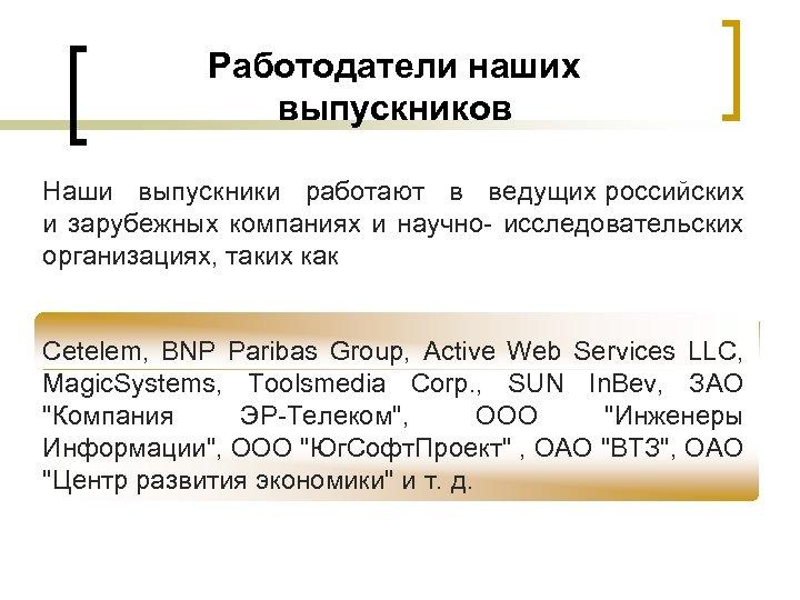 Работодатели наших выпускников Наши выпускники работают в ведущих российских и зарубежных компаниях и научно-
