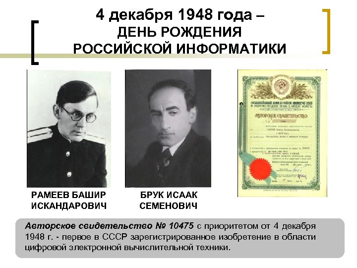 4 декабря 1948 года – ДЕНЬ РОЖДЕНИЯ РОССИЙСКОЙ ИНФОРМАТИКИ РАМЕЕВ БАШИР ИСКАНДАРОВИЧ БРУК ИСААК