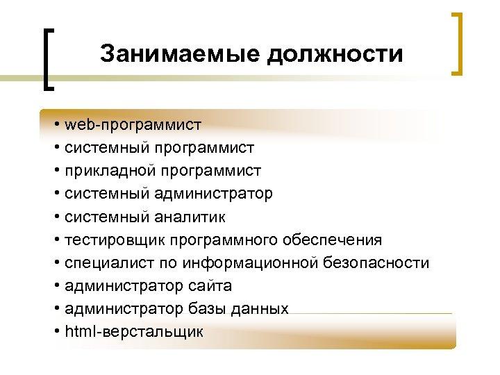 Занимаемые должности • web-программист • системный программист • прикладной программист • системный администратор •