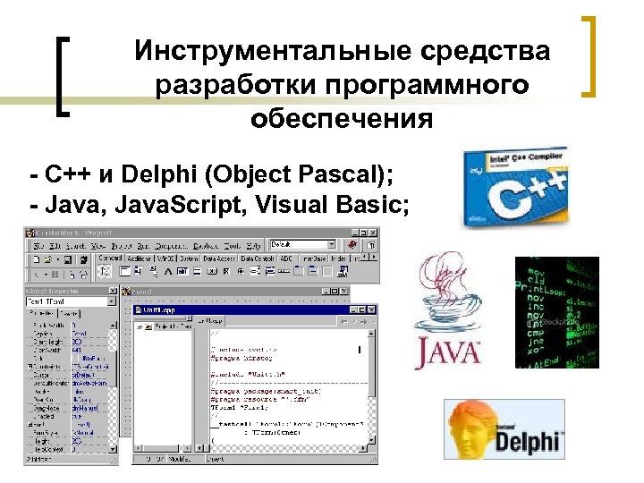 Инструментальные средства разработки программного обеспечения - С++ и Delphi (Object Pascal); - Java, Java.