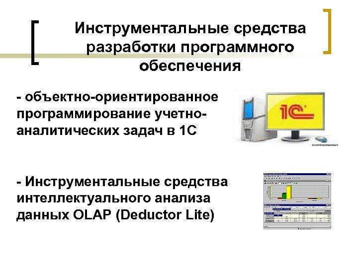 Инструментальные средства разработки программного обеспечения - объектно-ориентированное программирование учетноаналитических задач в 1 С -