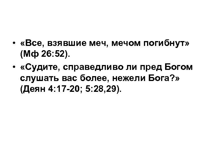 • «Все, взявшие меч, мечом погибнут» (Мф 26: 52). • «Судите, справедливо ли