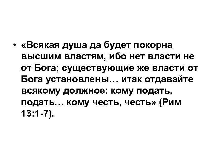 • «Всякая душа да будет покорна высшим властям, ибо нет власти не от