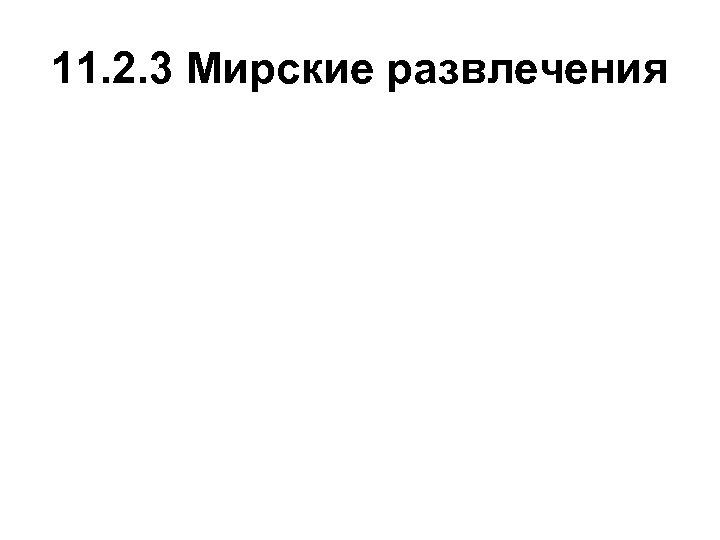 11. 2. 3 Мирские развлечения