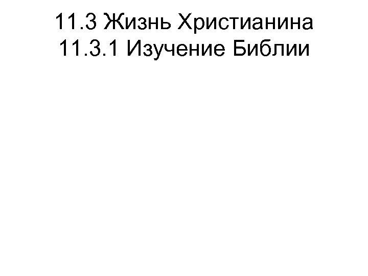 11. 3 Жизнь Христианина 11. 3. 1 Изучение Библии