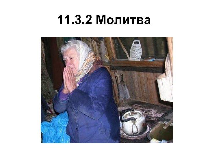 11. 3. 2 Молитва