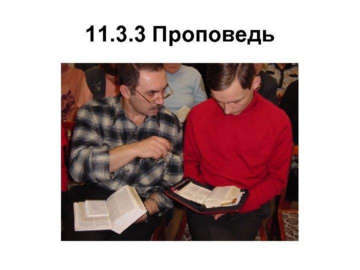 11. 3. 3 Проповедь