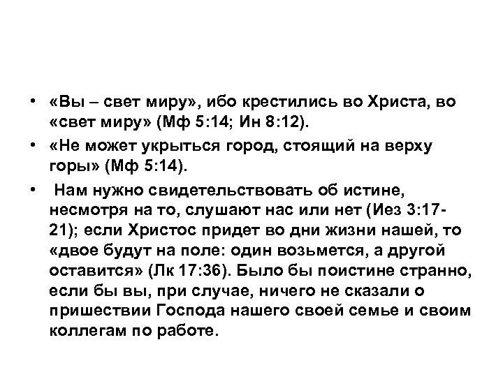 • «Вы – свет миру» , ибо крестились во Христа, во «свет миру»