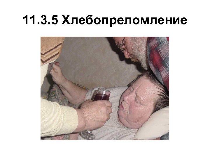 11. 3. 5 Хлебопреломление