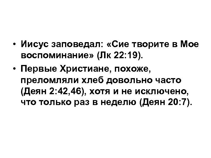 • Иисус заповедал: «Сие творите в Мое воспоминание» (Лк 22: 19). • Первые