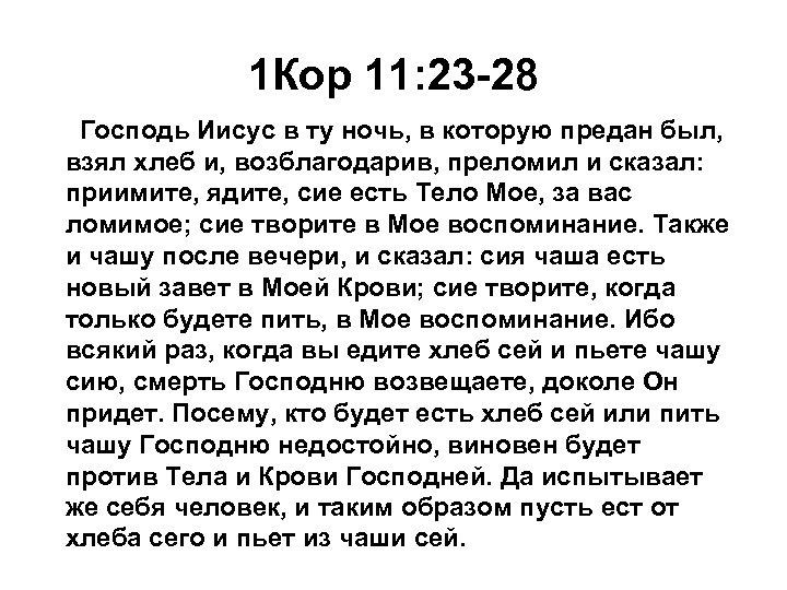1 Кор 11: 23 -28 Господь Иисус в ту ночь, в которую предан был,