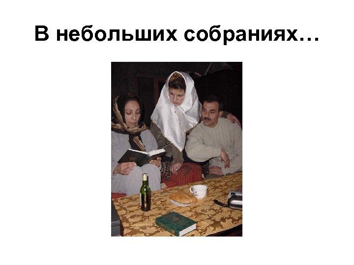В небольших собраниях…