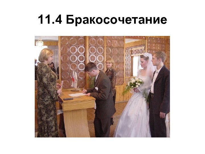11. 4 Бракосочетание