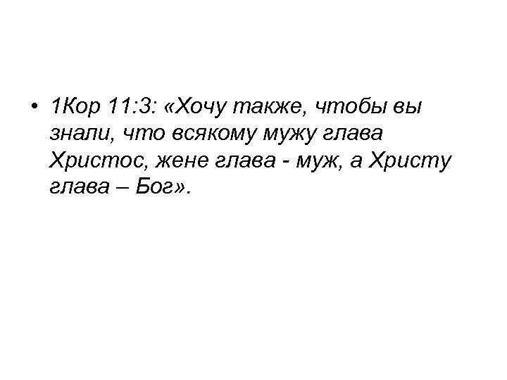 • 1 Кор 11: 3: «Хочу также, чтобы вы знали, что всякому мужу