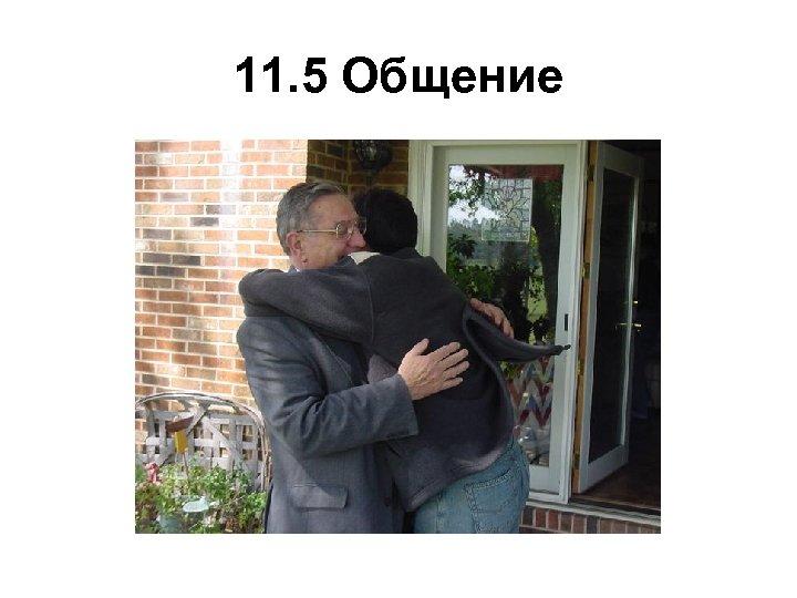 11. 5 Общение
