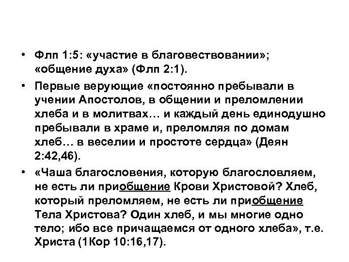 • Флп 1: 5: «участие в благовествовании» ; «общение духа» (Флп 2: 1).