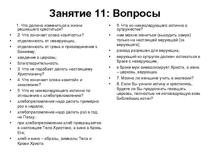 Занятие 11: Вопросы • • • 1. Что должно измениться в жизни решившего креститься?