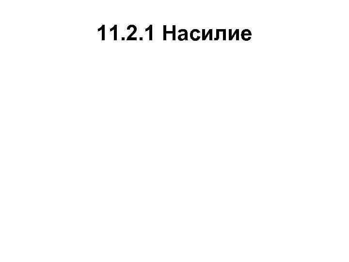 11. 2. 1 Насилие