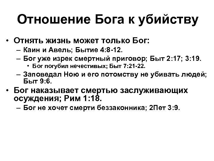 Отношение Бога к убийству • Отнять жизнь может только Бог: – Каин и Авель;