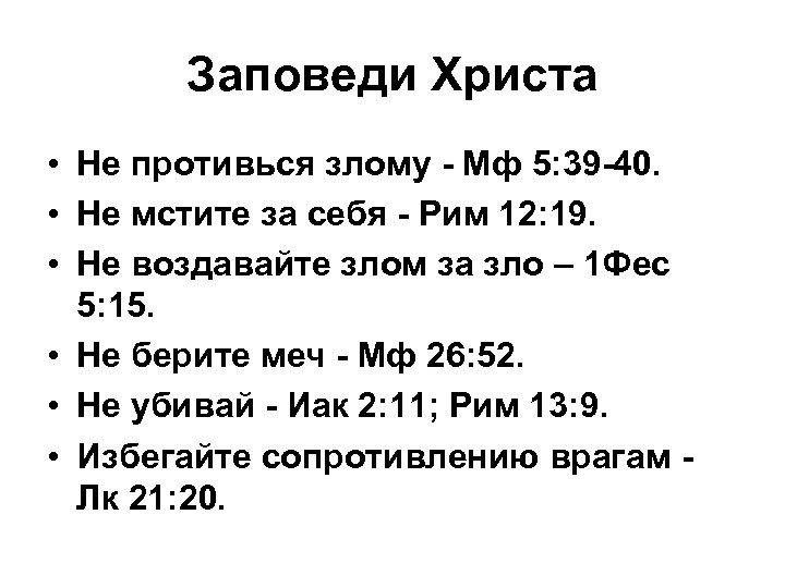 Заповеди Христа • Не противься злому - Мф 5: 39 -40. • Не мстите