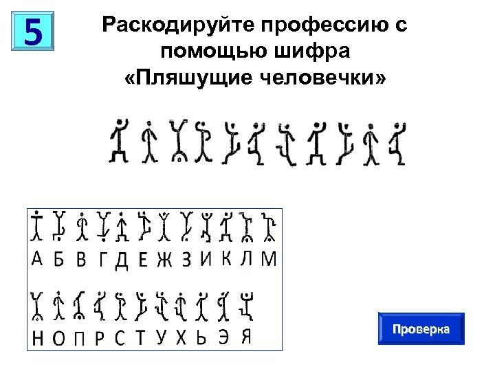 5 Раскодируйте профессию с помощью шифра «Пляшущие человечки» Проверка