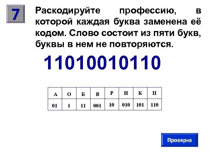 7 Раскодируйте профессию, в которой каждая буква заменена её кодом. Слово состоит из пяти