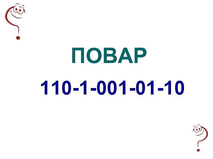 ПОВАР 110 -1 -001 -01 -10