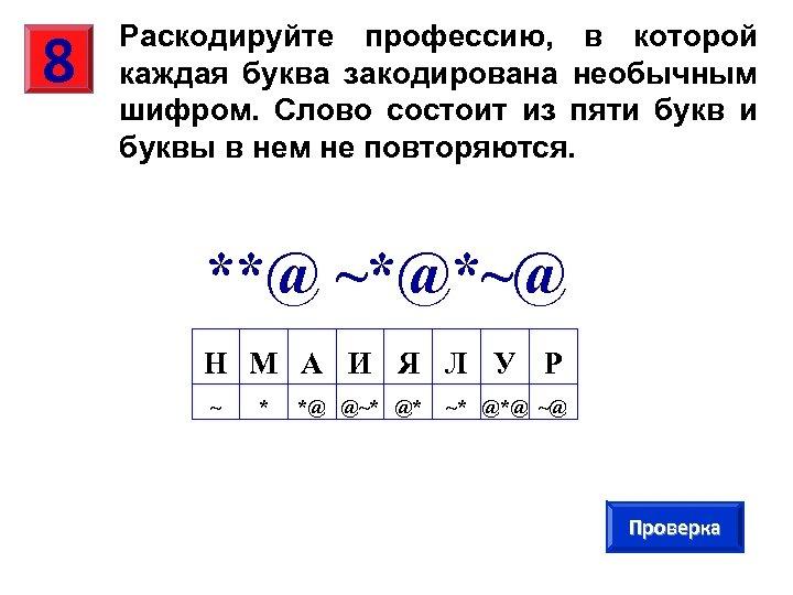 8 Раскодируйте профессию, в которой каждая буква закодирована необычным шифром. Слово состоит из пяти