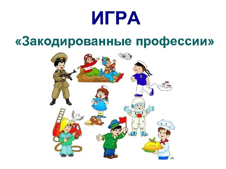 ИГРА «Закодированные профессии»