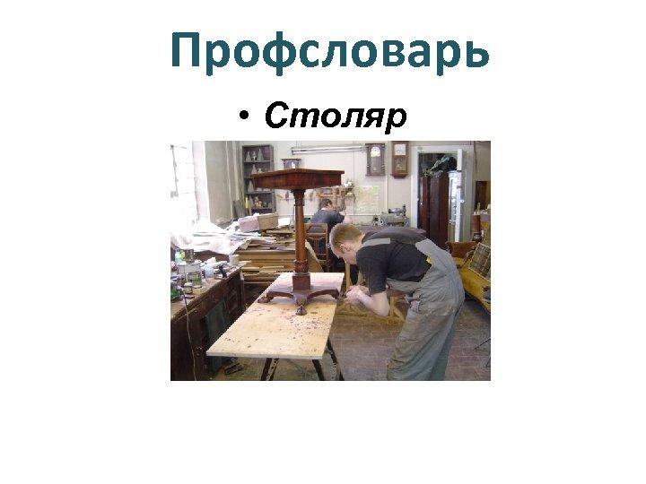 Профсловарь • Столяр