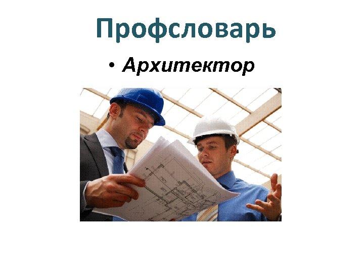 Профсловарь • Архитектор