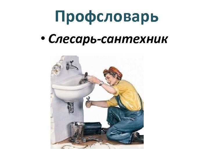 Профсловарь • Слесарь-сантехник