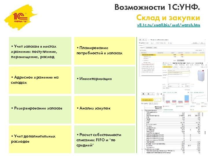 Возможности 1 С: УНФ. Склад и закупки v 8. 1 c. ru/small. biz/usef/wareh. htm