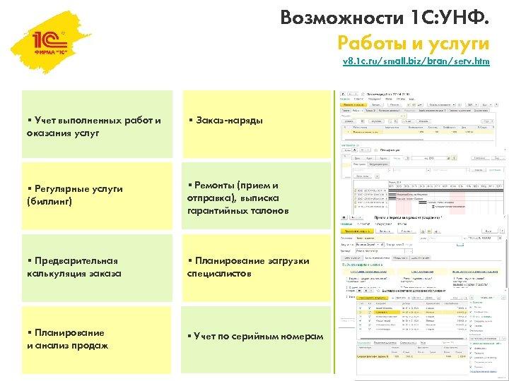 Возможности 1 С: УНФ. Работы и услуги v 8. 1 c. ru/small. biz/bran/serv. htm