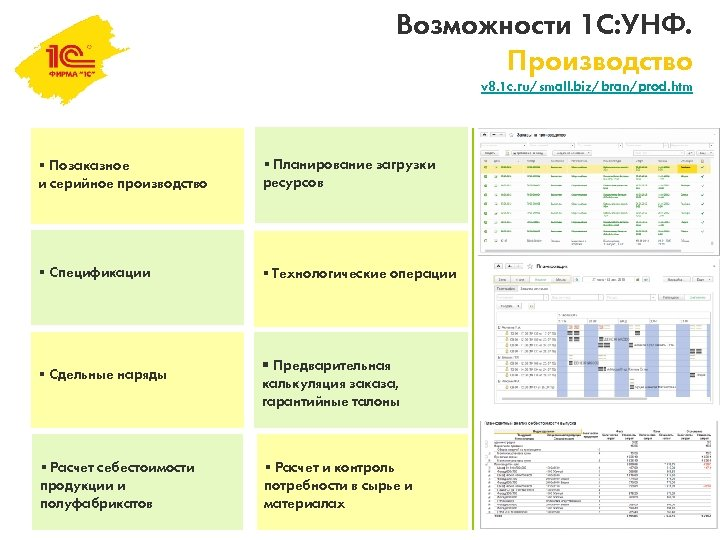 Возможности 1 С: УНФ. Производство v 8. 1 c. ru/small. biz/bran/prod. htm § Позаказное