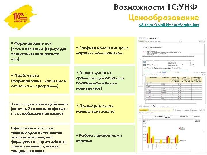 Возможности 1 С: УНФ. Ценообразование v 8. 1 c. ru/small. biz/usef/price. htm § Формирование