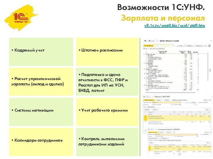 Возможности 1 С: УНФ. Зарплата и персонал v 8. 1 c. ru/small. biz/usef/staff. htm