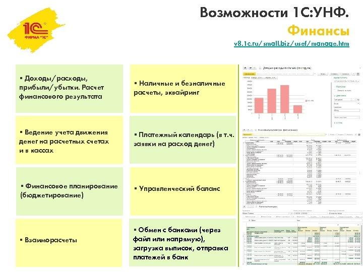 Возможности 1 С: УНФ. Финансы v 8. 1 c. ru/small. biz/usef/manage. htm § Доходы/расходы,