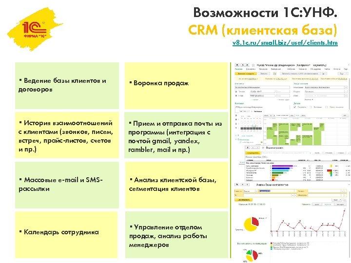 Возможности 1 С: УНФ. CRM (клиентская база) v 8. 1 c. ru/small. biz/usef/clients. htm