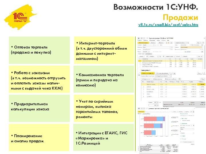 Возможности 1 С: УНФ. Продажи v 8. 1 c. ru/small. biz/usef/sales. htm § Оптовая