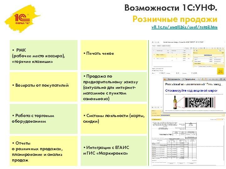 Возможности 1 С: УНФ. Розничные продажи v 8. 1 c. ru/small. biz/usef/retail. htm §