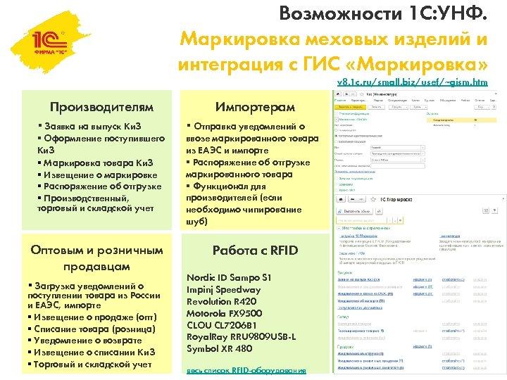 Возможности 1 С: УНФ. Маркировка меховых изделий и интеграция с ГИС «Маркировка» v 8.