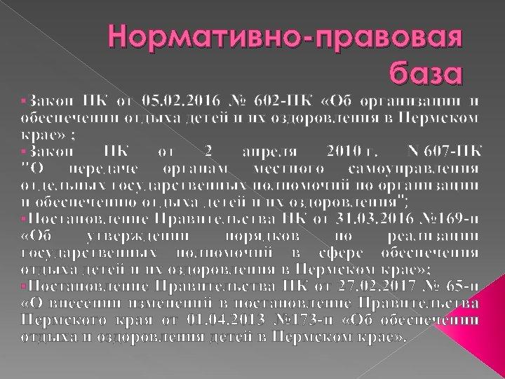 Нормативно-правовая база §Закон ПК от 05. 02. 2016 № 602 -ПК «Об организации и
