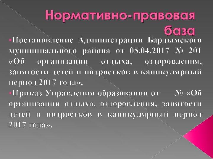 Нормативно-правовая база §Постановление Администрации Бардымского муниципального района от 05. 04. 2017 № 201 «Об