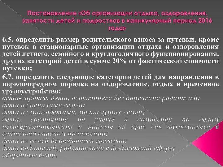 Постановление «Об организации отдыха, оздоровления, занятости детей и подростков в каникулярный период 2016 года»