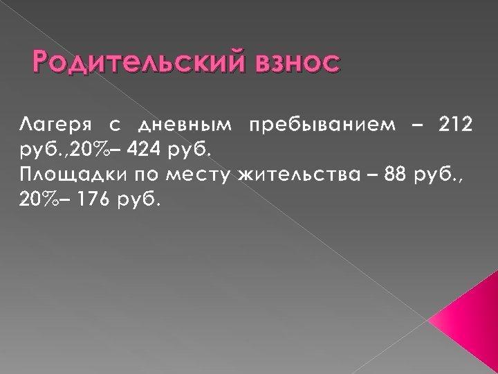 Родительский взнос Лагеря с дневным пребыванием – 212 руб. , 20%– 424 руб. Площадки