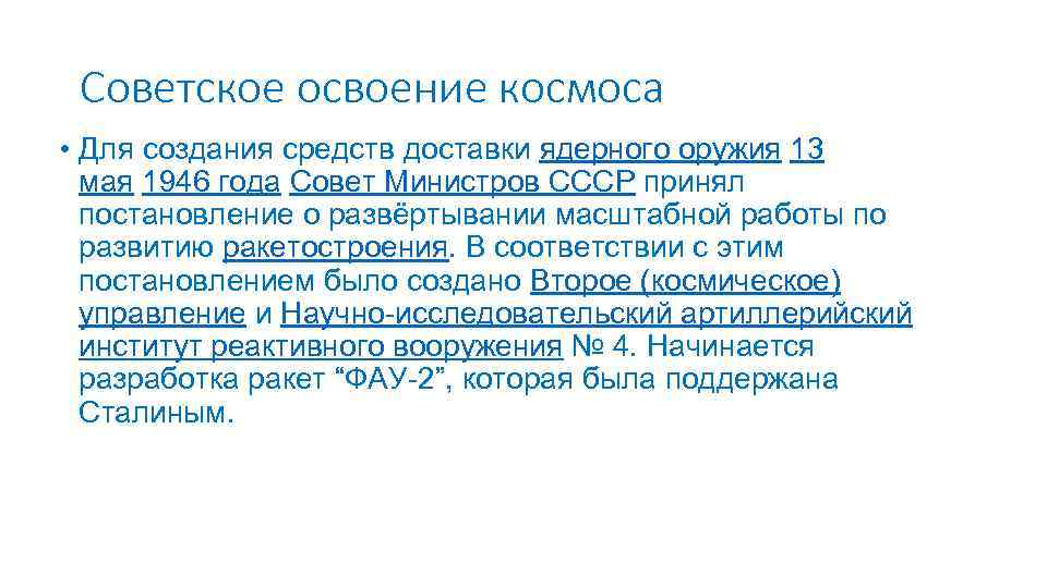 Советское освоение космоса • Для создания средств доставки ядерного оружия 13 мая 1946 года